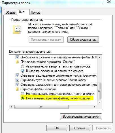 Как открыть папку AppData в Windows