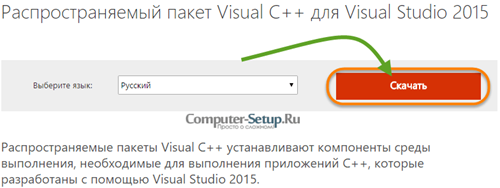 Скачать Visual C++ 2015 для Windows 10