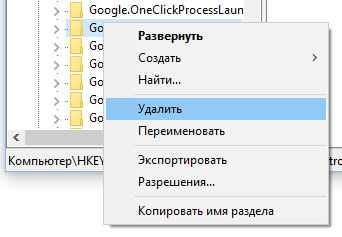 удаление папки гугл хрома из реестра