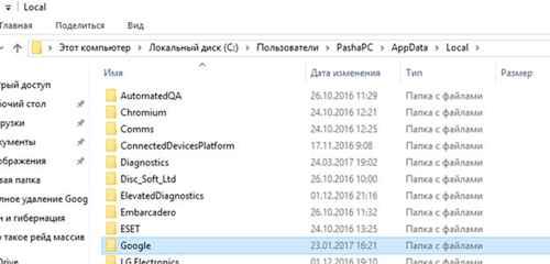 папка гугл хрома в апп дата