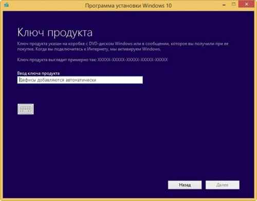 Ввод ключа Windows 10