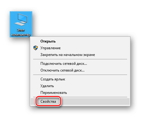 Контекстное меню «Этот компьютер» Windows 10