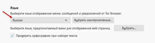 Как в браузере тор установить русский язык гидра настроить браузер через тор hydraruzxpnew4af