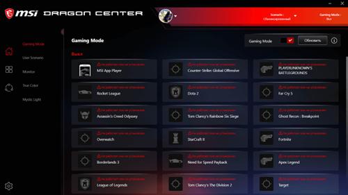 msi dragon center настройка для игр