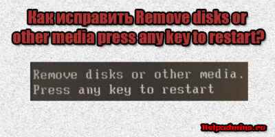 Remove disks or other media press any key to restart при включении
