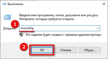 приложение msconfig
