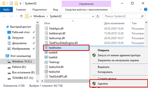 ручное удаление taskhost