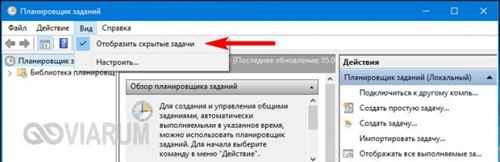 task-host-windows-pri-vyiklyuchenii-pk-10