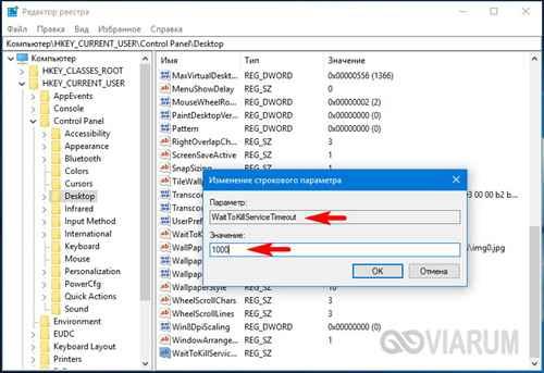 task-host-windows-pri-vyiklyuchenii-pk-8