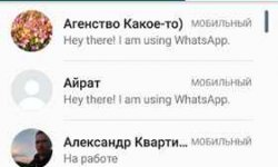 Как добавить контакт в Ватсапе (WhatsApp) по номеру телефона