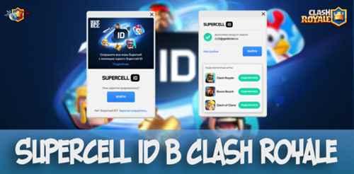 Зарегистрируйтесь на Clash Royale с суперпродажей