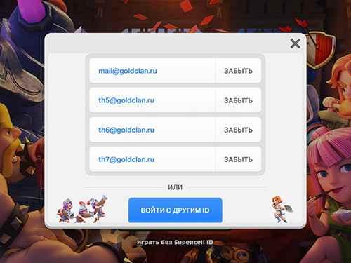 Создание нескольких счетов Supercell ID