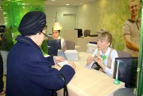 Получить платежную информацию в офисе Сбербанка России
