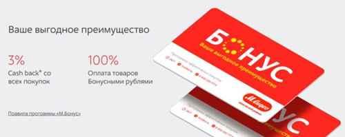 Mvideo Bonus Program