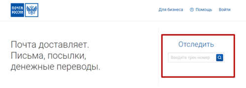 Идентификация отправителя на почтовом сайте России
