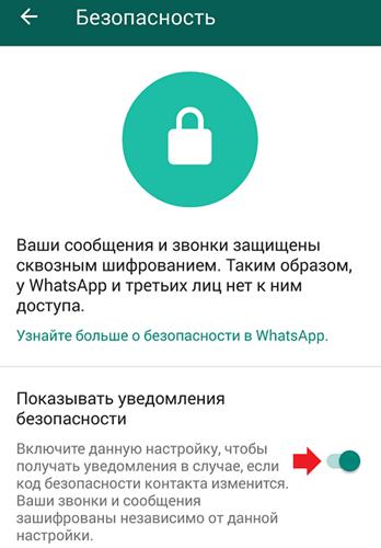 Отмена отображения уведомлений о безопасности