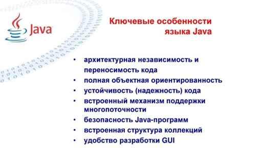 Основные особенности языка Java