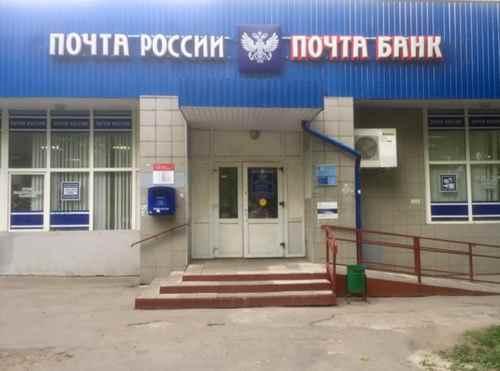 Почта России 125373