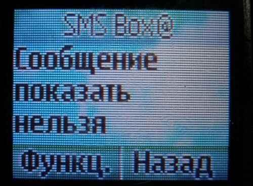 SMS-сообщения не могут быть отображены, если телефон не поддерживает MMS.
