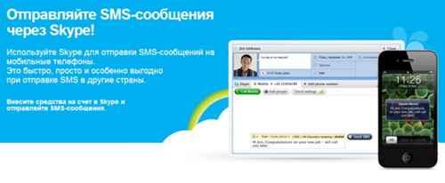 Отправка текстовых сообщений через Skype