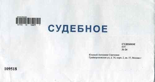 Письма в суд могут прийти из Москвы 377