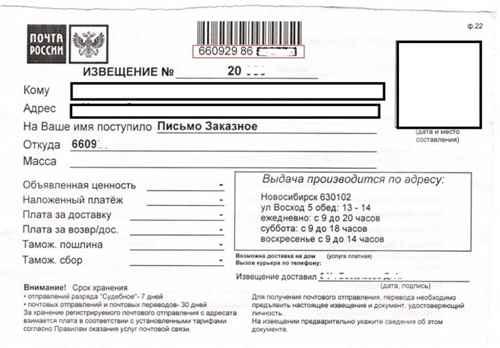 Почтовое уведомление о получении заказного письма
