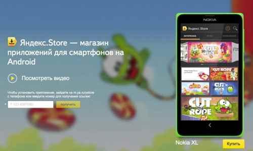 Вы можете оплачивать покупки в Яндекс Магазине с вашего мобильного баланса