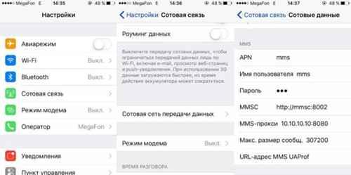 Настройки мобильного телефона на iPhone