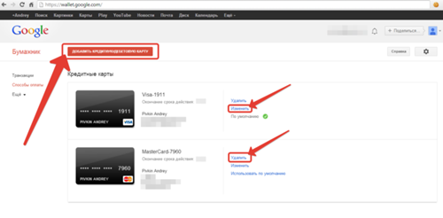 Подключение и отмена кредитной карты в аккаунте Google.