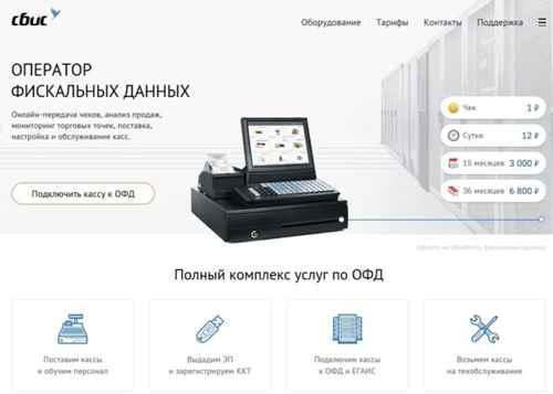 Оператор налоговых данных SBIS