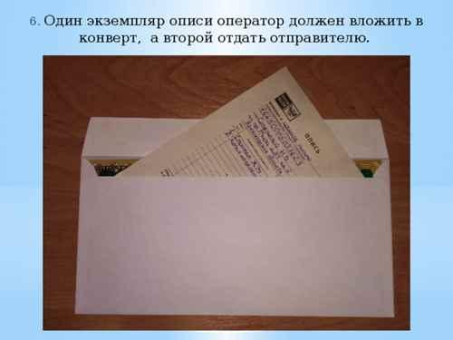Письмо с надписью