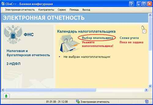 Отправка электронных отчетов в налоговые органы