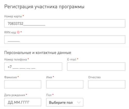 Введите код RRN при регистрации в личном кабинете Лукойл
