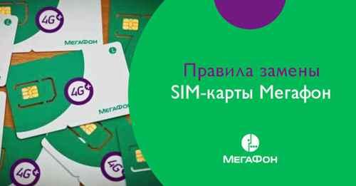 Замена SIM-карты в Мегафоне