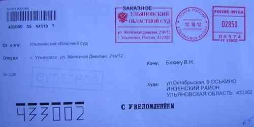 Письмо из суда с подтверждением получения