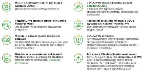 Правила безопасности при работе со Сбербанком Online