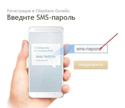 Для входа в мобильный банк необходимо ввести sms-пароль