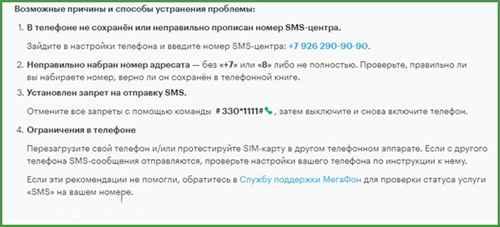 Возможные причины проблем с текстовыми сообщениями