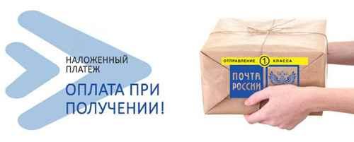 Доставка посылок российской почтой с оплатой по доставке