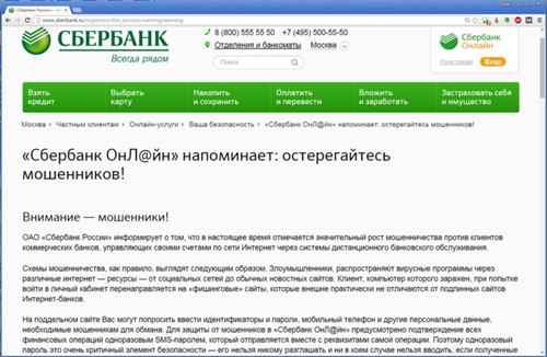 Схемы онлайн-мошенничества Сбербанка