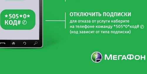 Отключение подписки на Мегафон