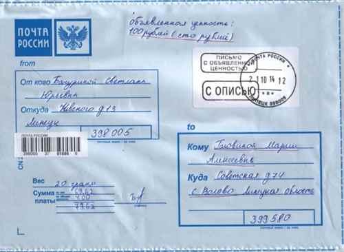 Отправитель должен самостоятельно определить заявленное значение письма
