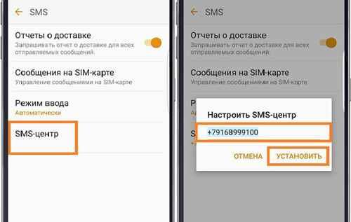 Настройте SMS-центр на вашем телефоне