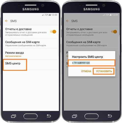 Конфигурация отправки SMS