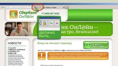 Поддельный сайт Сбербанка