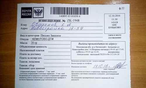 заказное письмо из Кемерово-ДТИ