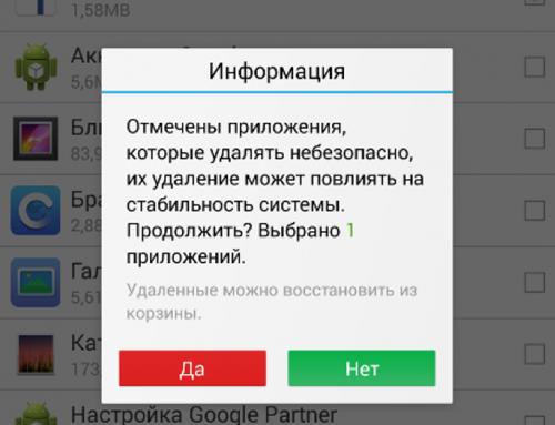 Удаление подозрительного приложения со смартфона