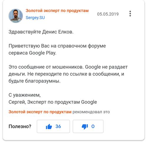 Комментарий от службы поддержки Google Play о спонсорском переводе
