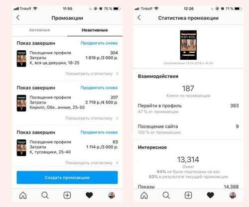 Создание промо-акции в Инстаграм