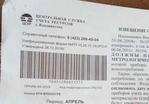 Центральная служба учёта ресурсов г. Владивосток